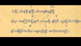 Phoe Kar-NgartYaeHloeWhetChat lyric