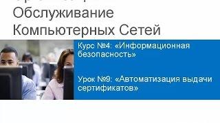 ООКС 2015. Курс 4. Урок 9. Автоматизация развертывания сертификатов.