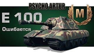 E 100 / Ошибается