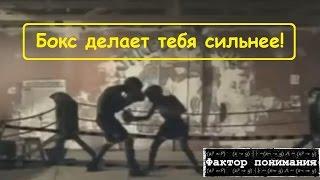 Бокс делает тебя сильнее! [Фактор понимания]