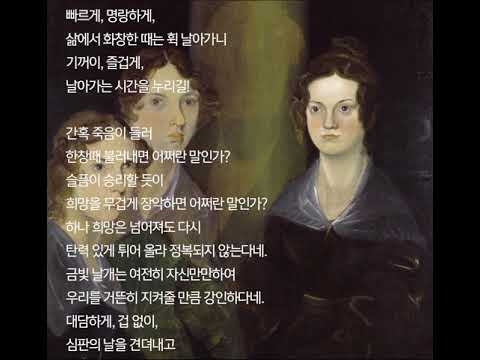 제인 오스틴과 19세기 여성 시집 (현유정 낭독) 샬럿 브론테 - 삶