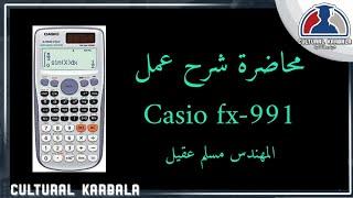 الدرس (1) شرح عمل ومواصفات حاسبة casio fx991Es plus تعرف على قدراتها الكبيرة