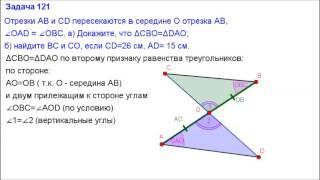 Номер 121. Геометрия 7 класс. Атанасян