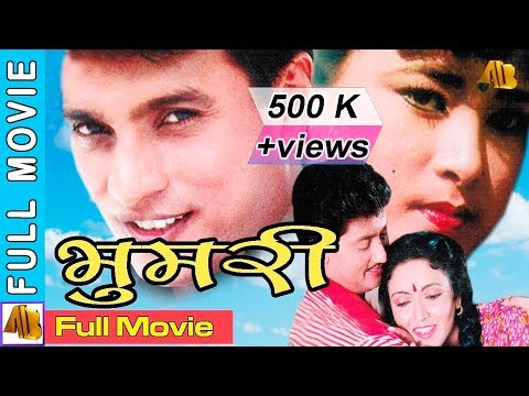 Nepali Full Movie Bhumari | Shree Krishna Shrestha | Mithila Sharma | AB Pictures Farm | B.G Dali