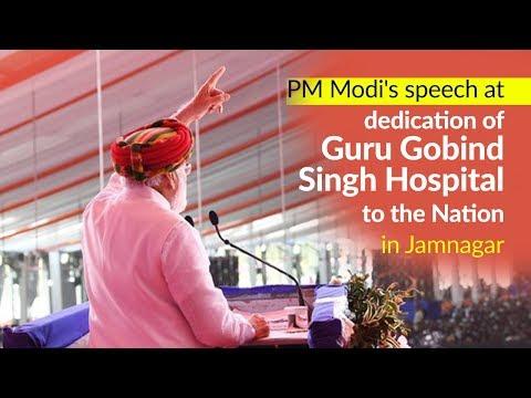 PM Modi's speech at dedication of Guru Gobind Singh Hospital to the Nation in Jamnagar   PMO