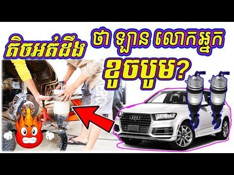 Audi Q7 Air Suspension Replacement EURO GARAGE / Asia Auto Car Repair / Bro Auto Kh