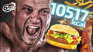 Rekord pobity! 10 517 kalorii  | Piechowiak VS  Mcdonald's | Miażdżący Cheat Meal!