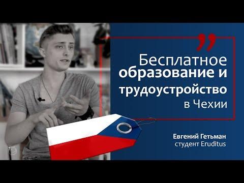 Как получать образование в Чехии бесплатно? | Трудоустройство в Чехии | Отзыв студента Eruditus