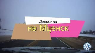 Дорога на Мценск, 25 Декабря.