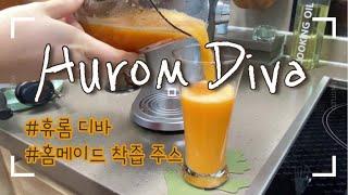 휴롬 디바 착즙기로 홈메이드 당근주스 만들기 사용법과 …