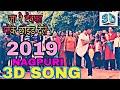 Ja re bewafa moke chhoidh dele nagpuri 3d song 2019