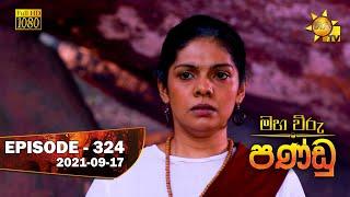 Maha Viru Pandu | Episode 324 | 2021-09-17 Thumbnail