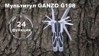 Ganzo G108 - Мультитул, обзор(Купить России: ..., 2016-01-19T17:49:26.000Z)