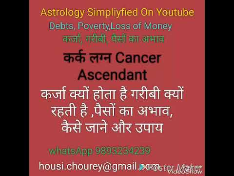 Predicting Debts Poverty Loss of Money in Astrology: Cancer Ascendant कर्जा ,गरीबी, पैसों का अभाव और