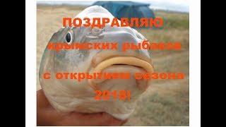Открытие летней рыбалки в Крыму. 1серия