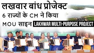 लखवार बांध Lakhwar Multi-purpose Dam Hydro Power Project signed by 6 states - Current Affairs 2018
