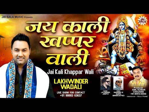 Latest Mata Aarti Bhajans 2015 - Jai Kali Khappar Wali - Lakhwinder Waddali New Songs