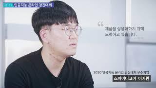 2021 인공지능 온라인 경진대회 홍보영상