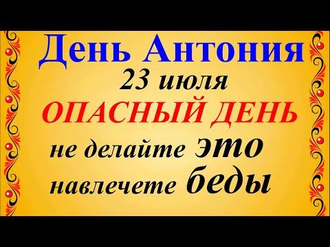 23 июля День Антония Громоносца. Народный праздник Антоний Громоносец. Что нельзя делать. Традиции