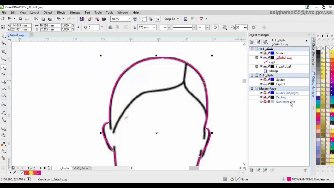 d7fcc1dc2 تصميم الازياء بالكورال درو: رسم المانيكان ج1 - YouTube