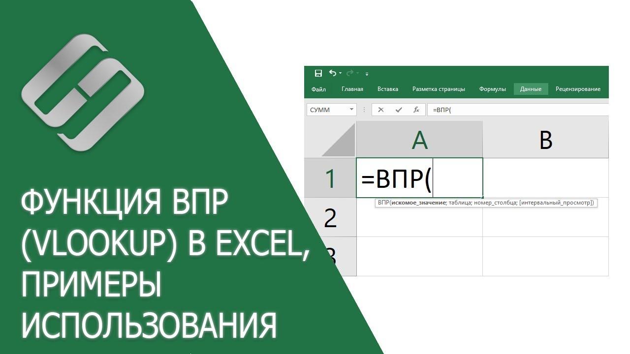 Функция ВПР (VLOOKUP) в Excel, примеры использования, синтаксис, аргументы и ошибки ???