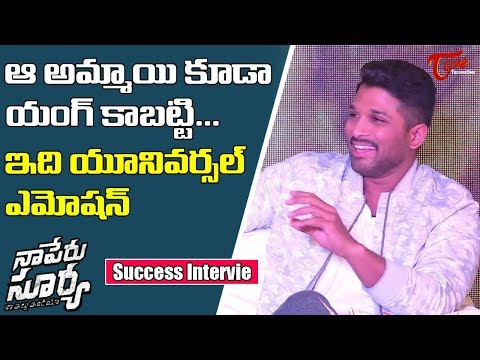 Allu Arjun About His Break UP | Naa Peru Surya Naa Illu India Success Interview