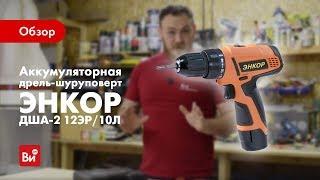 Обзор аккумуляторной дрели-шуруповерта Энкор ДША-2 12ЭР/10Л