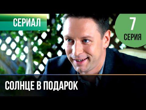 ▶️ Солнце в подарок 7 серия | Сериал / 2015 / Мелодрама