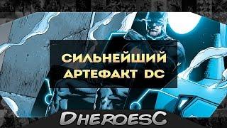 Сильнейшие артефакты Dc comics. Сильнейший артефакт Dc comics. The Most Powerful Items Dc comics.