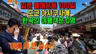 일본 불매운동 100일 도쿄 아사쿠사 센소지에 한국인은…