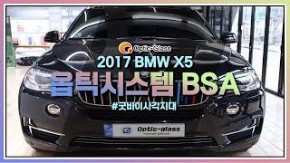 2017년 BMW X5 옵틱시스템 BSA 측후방감지센서…