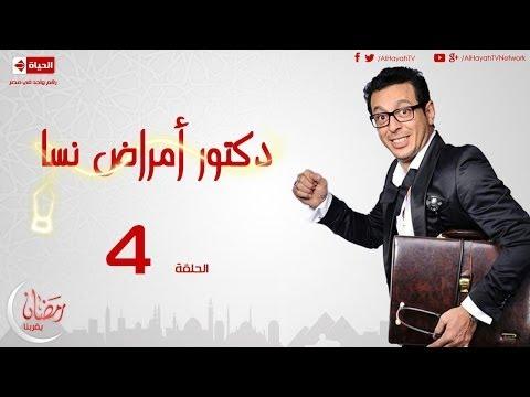 مسلسل دكتور أمراض نسا - الحلقة ( 4 ) الحلقة الرابعة - بطولة مصطفى شعبان - Amrad Nsa Series 04