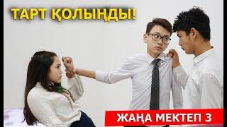 Қызға таласпаңдар / Жаңа мектеп - 3 серия