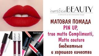 Матовая помада PIN UP,  True matte Complimenti, Matte couture /отличные и бюджетные