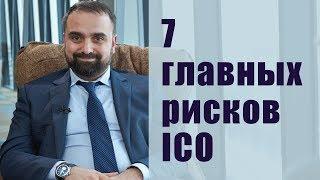видео юридическое сопровождение ico
