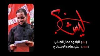 ليش | الملا عمار الكناني - جامع ذي الفقار- العراق - بغداد - محرم 1440 هـ