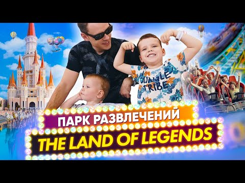 Невероятный THE LAND OF LEGENDS Kingdom Hotel / Rixos Premium Belek / Новый год в Турции