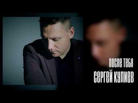 Сергей Кулиев -После тебя (White Start Music)