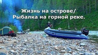 Жизнь на острове или горная рыбалка на реке Белопорожняя Уба/Как мы с отцом новую реку покоряли.