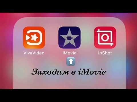 Как вставить музыку в видео (приложение IMovie)