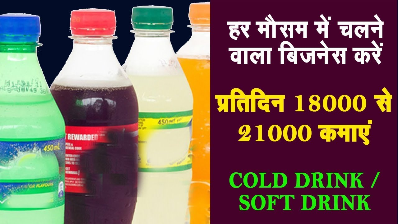 6,30,000 रुपए महीना कमाएं | Cold Drink/ Soft Drink Making Business
