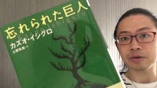 『忘れられた巨人』カズオ・イシグロ ご購入はコチラ→http://amzn.to/2g...