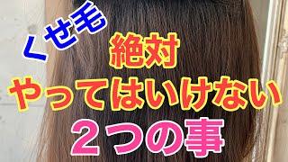 【くせ毛】絶対!!やってはいけない2つの事 くせ毛で悩まれてる方へ くせ毛に対しては知識を持つこと そして 行動、実践にうつす事が凄く重...