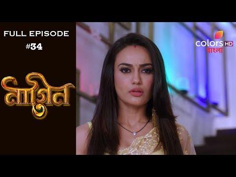 Naagin 3(Bengali) - 11th November 2018 - নাগিন ৩ - Full Episode