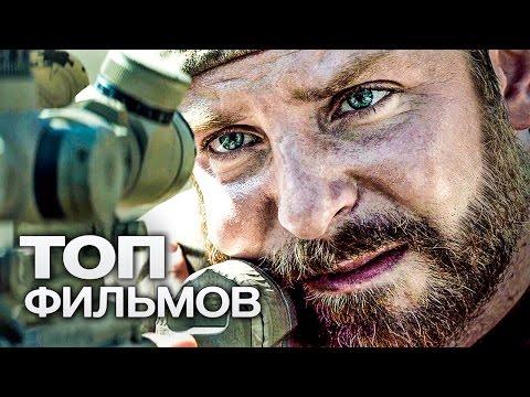 ТОП-7 ЛУЧШИХ ФИЛЬМОВ ПРО СНАЙПЕРОВ! - Видео онлайн
