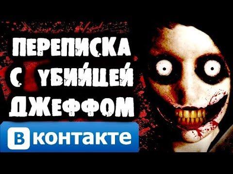 СТРАШИЛКИ НА НОЧЬ - Переписка с Джеффом Вконтакте