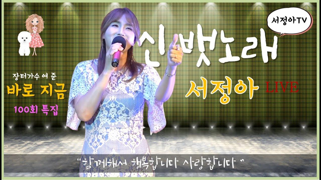 """♥서정아 - 신 뱃노래 LIVE 여준의 """"바로지금"""" 100회특집_콘서트"""