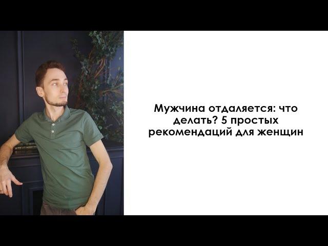 Мужчина отдаляется: что делать? 5 простых рекомендаций для женщин   Дмитрий Науменко