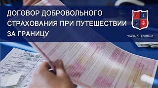 видео Договор добровольного страхования