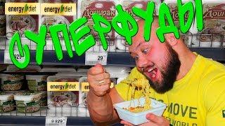 Energy diet, Herbalife,  Суперфуд купить и победить свой вес? [Правда о питании]